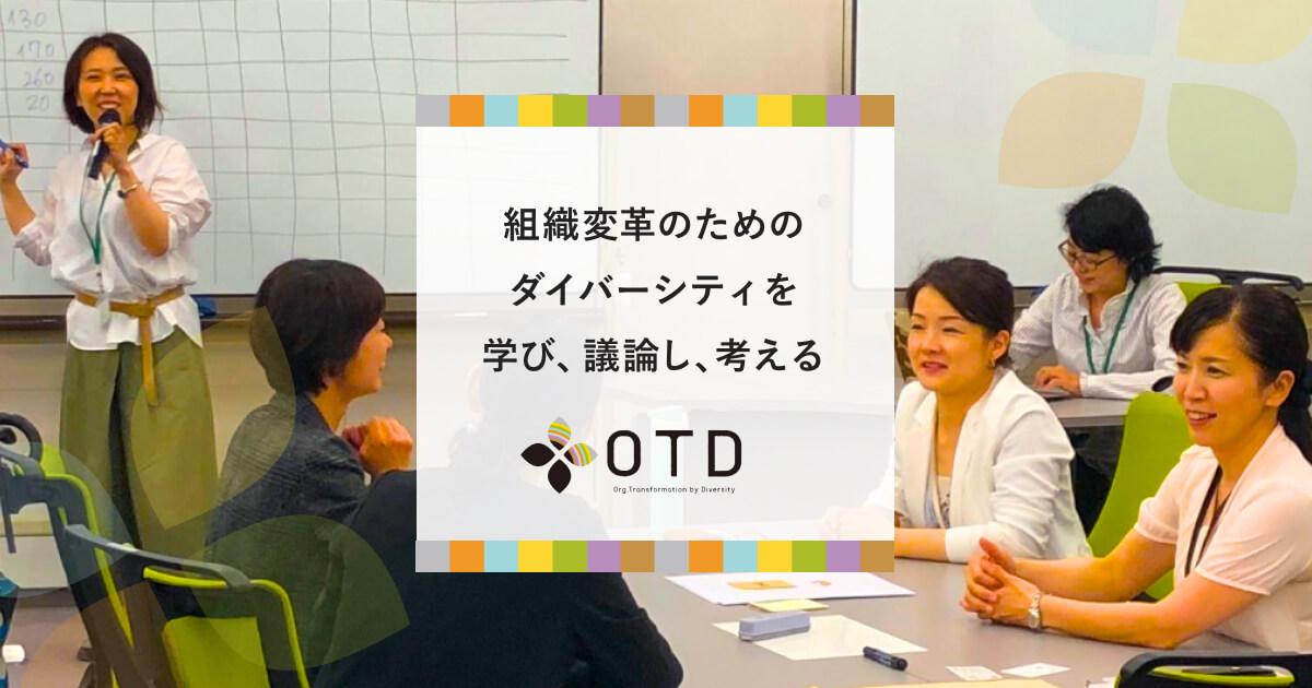 一般社団法人OTD普及協会 Webサイト